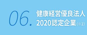 健康経営優良法人2020認定企業(※2)