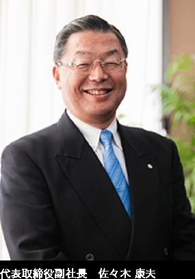 代表取締役副社長 佐々木 康夫