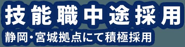 技能職中途採用 静岡・宮城拠点にて積極採用
