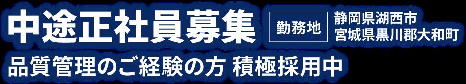 中途正社員募集 品質管理のご経験者 積極採用中 勤務地:宮城県黒川郡大和町